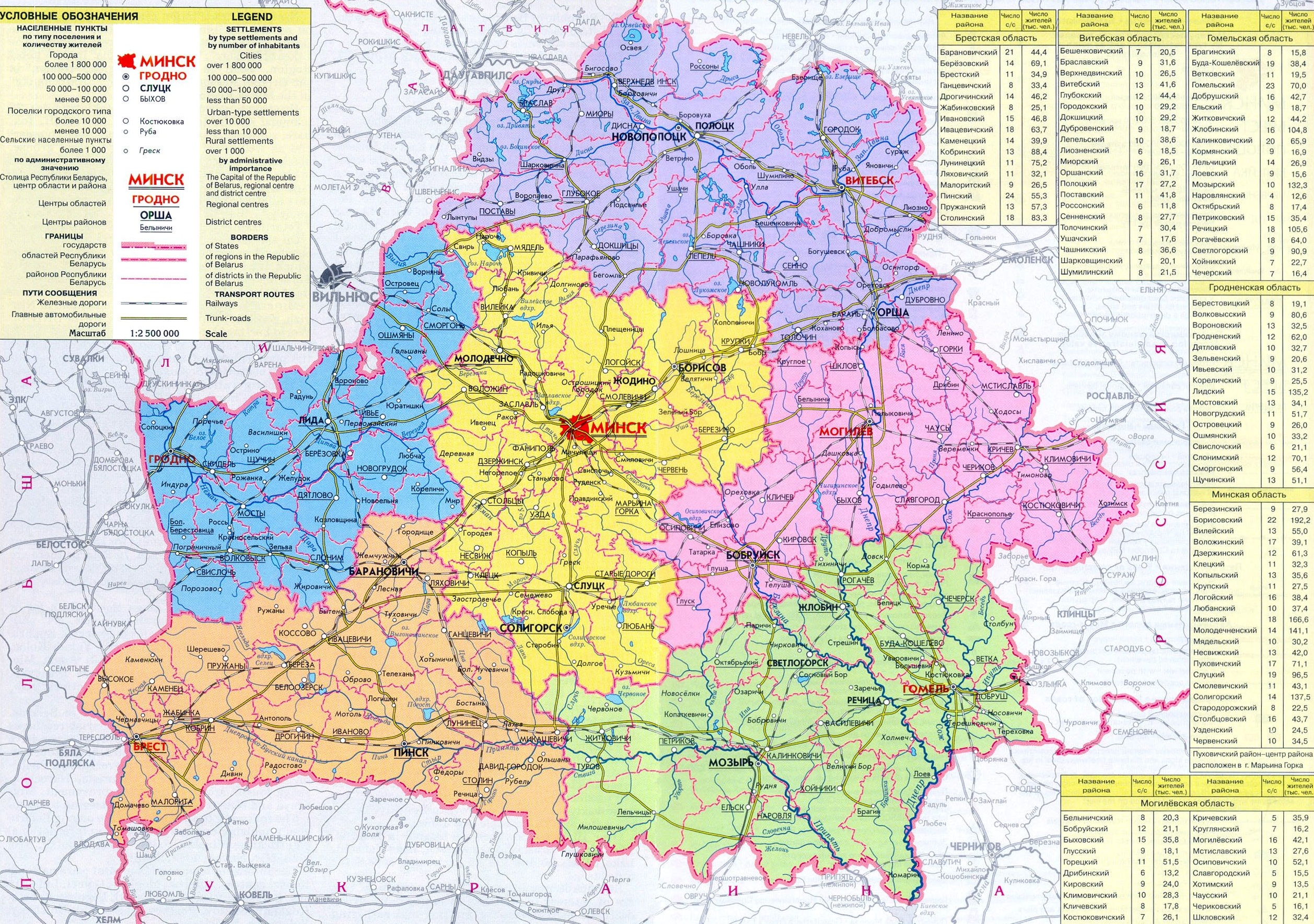 Карта Белоруссии с городами | Виртуальный туризм: http://virtune.ru/karta-belorussii-s-gorodami/